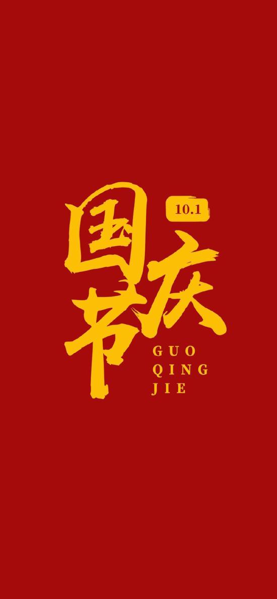 国庆 中国 庆典 10.1