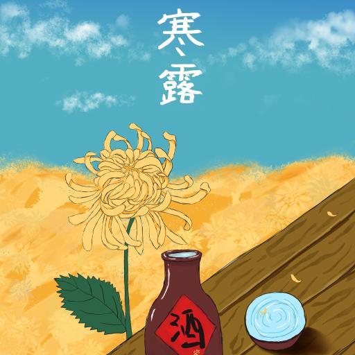 寒露 二四节气 菊花 绘画
