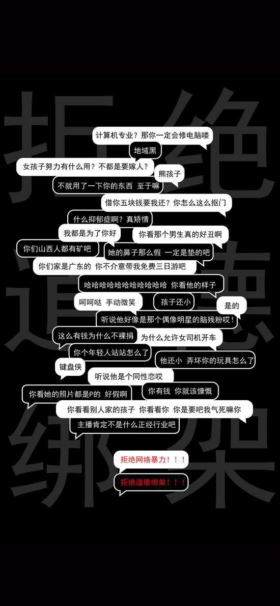 拒绝网络暴力 拒绝道德绑架(取自站酷网:杨小咩小咩yxm)