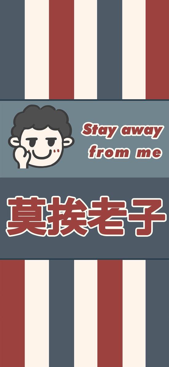 趣味 stay away 莫挨老子