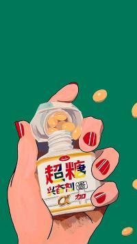 超糖 兴奋 剂 手部 绘画