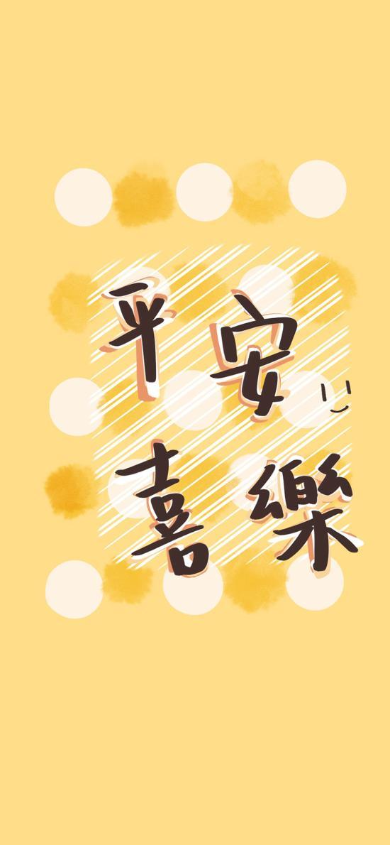 字体 平安 喜乐 简约 黄