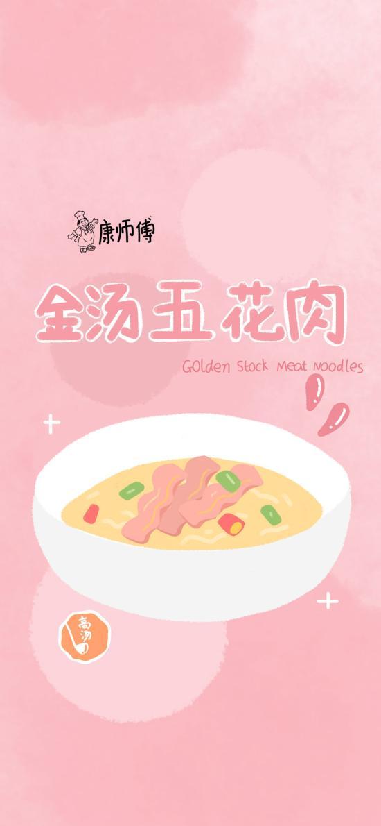 康师傅 泡面 金汤五花肉 插画