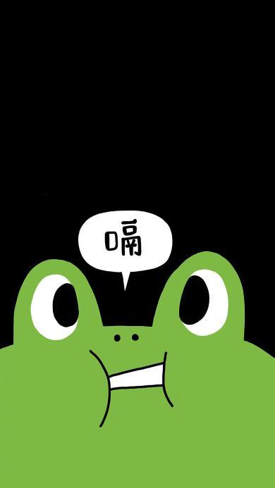 青蛙 卡通 嗝 简约