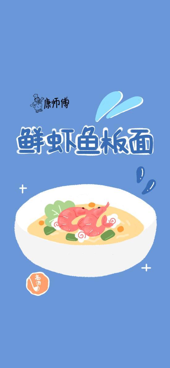 康师傅 泡面 鲜虾鱼板面 插图