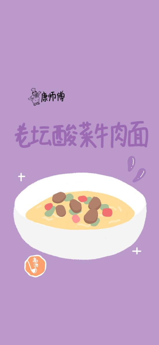康师傅 泡面 酸菜牛肉面 插图
