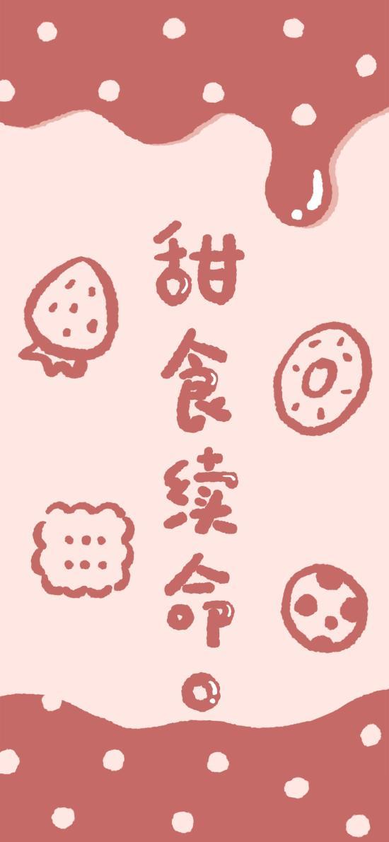 草莓 饼干 甜食续命(取自微博:奶鹿–JUNE7)