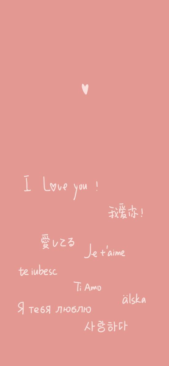粉色背景 I love you 我爱你