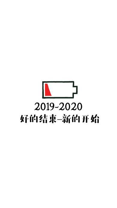 趣味 2019 2020 好的结束 新的开始