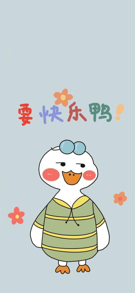要快乐鸭 卡通 鸭鸭 小花 可爱