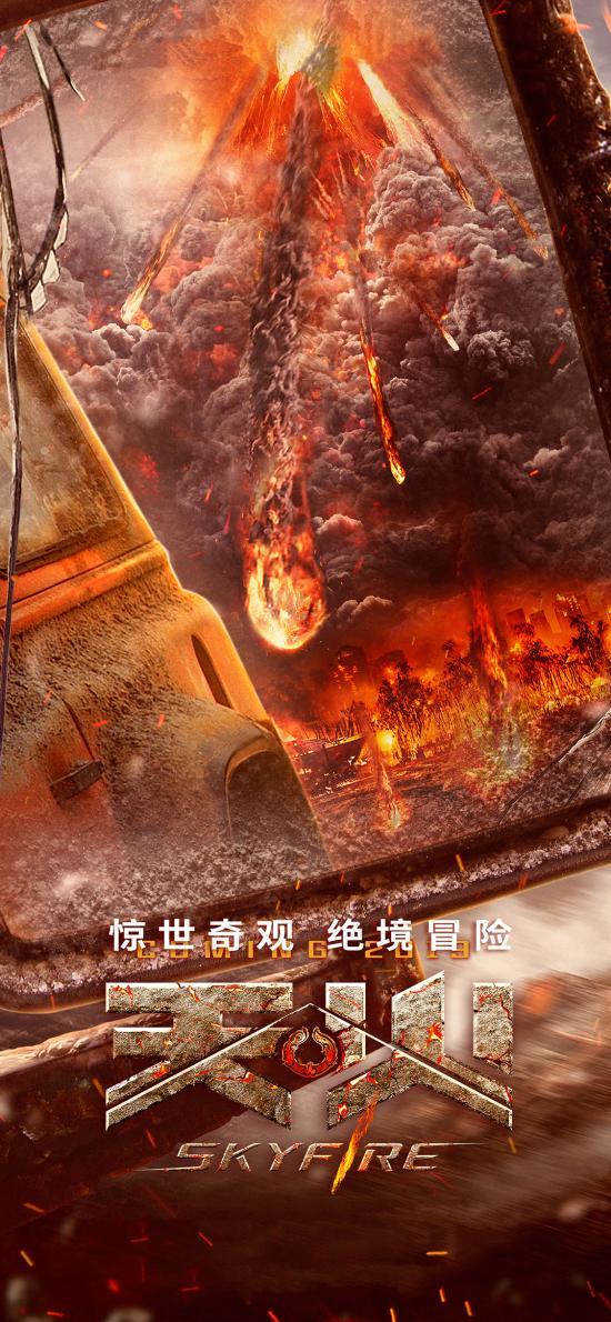 天火 电影 海报 宣传