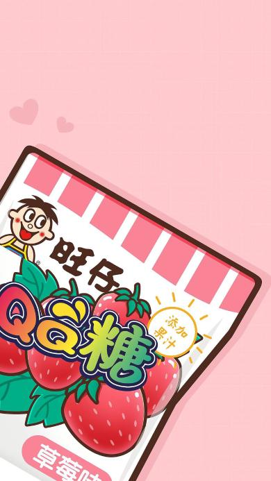 QQ糖 旺仔 粉 产品