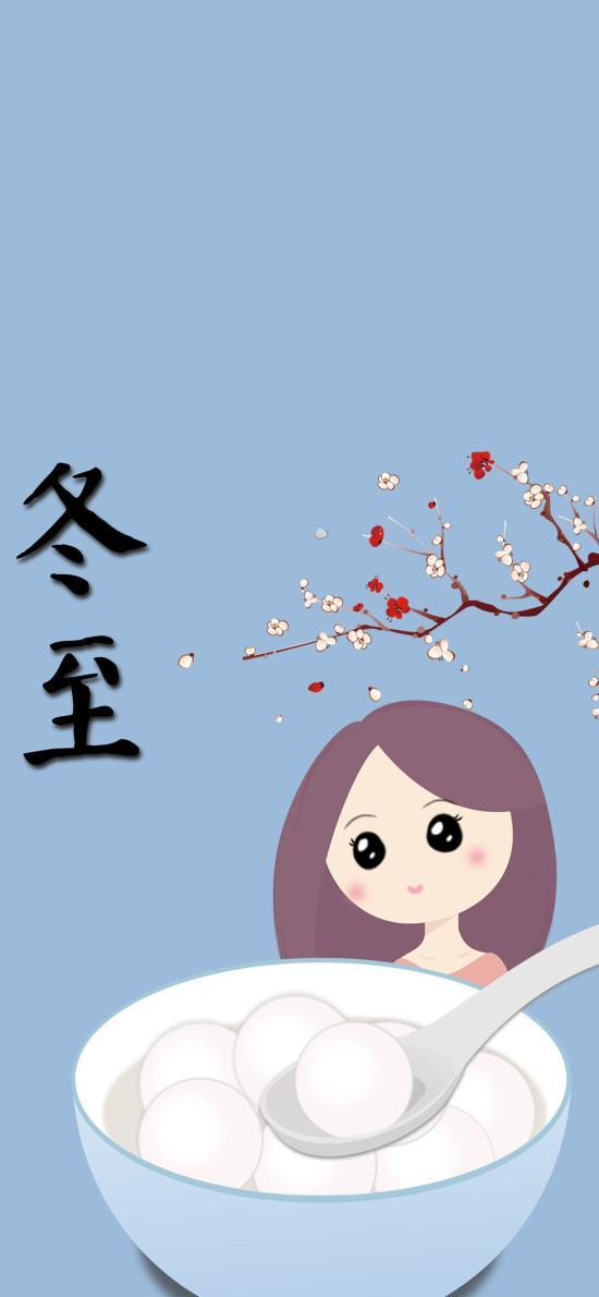 二十四节气 传统 冬至 女孩 汤圆