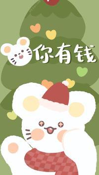 鼠你有钱 鼠年 新年