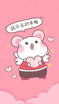 鼠不尽幸福 卡通 老鼠 粉 爱心