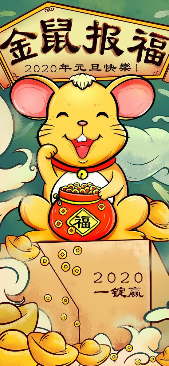 新春 元旦快乐 2020 金鼠报福