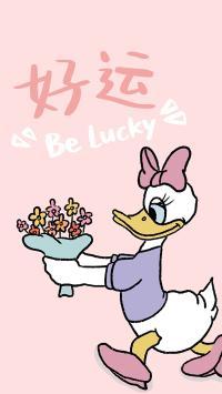 迪士尼 黛西 唐老鸭 好运 lucky
