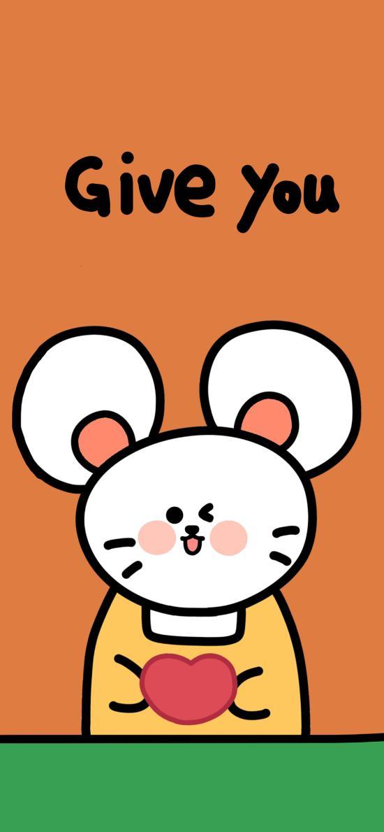 小老鼠 give you 爱心
