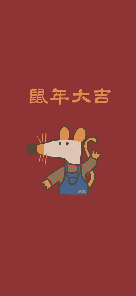 新年 鼠年大吉 卡通 2020