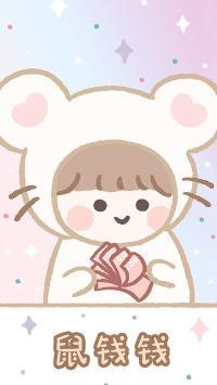 鼠年 鼠钱钱卡通 可爱
