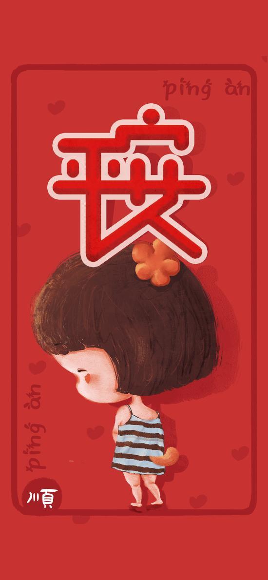 插画 平安 可爱 卡通 女孩