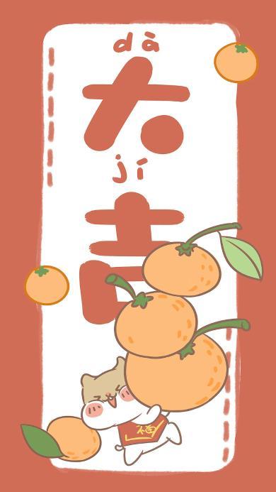 大吉大利 橘子 柑橘 仓鼠