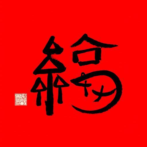 福 书法 字体 红