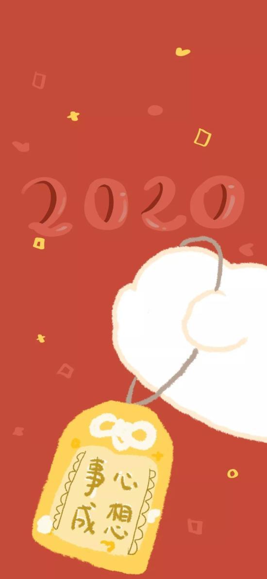 新年 2020 鼠年 心想事成