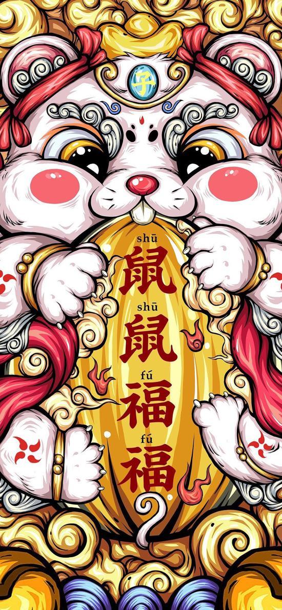 鼠鼠褔福 色彩 鼠年 插画 国潮