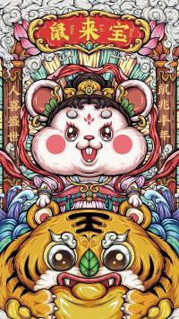 鼠年 鼠兆丰年 人喜盛世 色彩 国潮