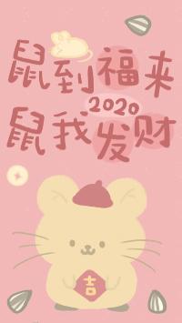 鼠到福来 鼠我发财 吉 2020