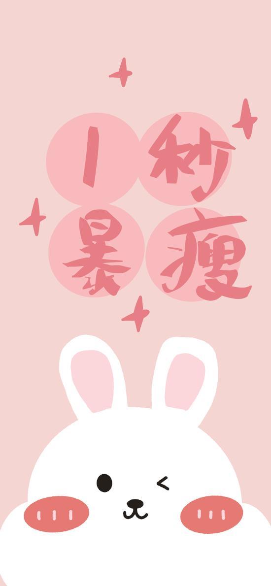 一秒暴瘦 粉 兔子 可爱