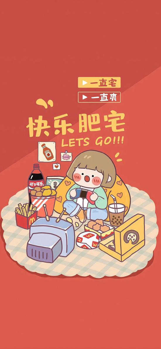快乐肥宅 一直爽 一直宅 插画 卡通