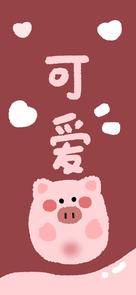 卡通 可爱 猪 粉