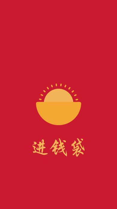进钱袋 红色 金元宝 新年