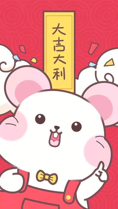 新年 鼠年 大吉大利 卡通