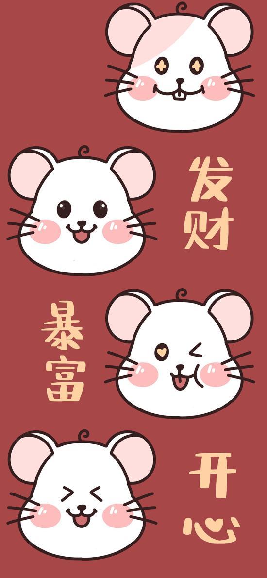 鼠年 老鼠 开心 发财 暴富