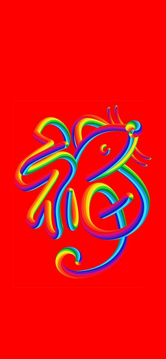 福 老鼠 数年 新年 红色