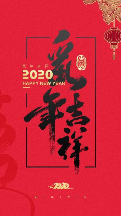 新年 2020 鼠年吉祥
