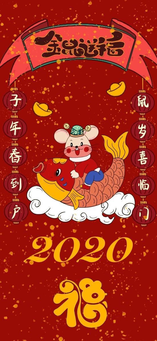 金鼠送福 2020 子年春到户 鼠岁喜临门