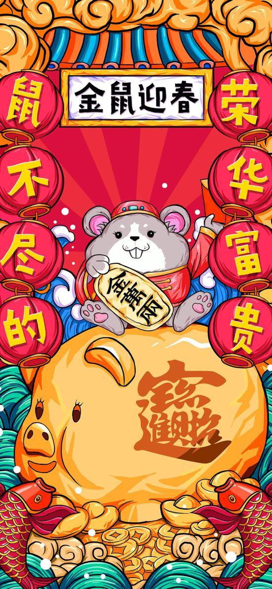 新年 金鼠迎春 鼠不尽的荣华富贵