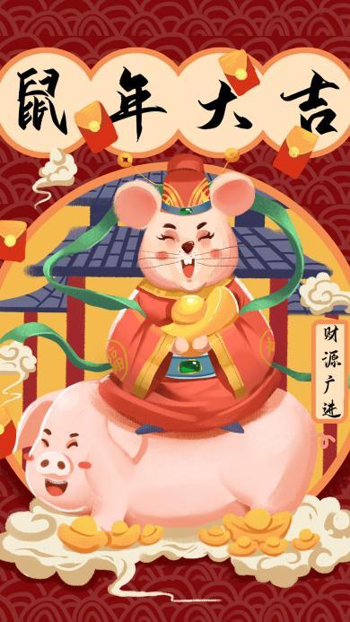 新年 鼠年大吉 财源广进