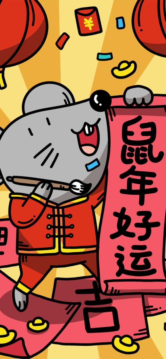 新年 鼠年好运 老鼠 对联 灯笼