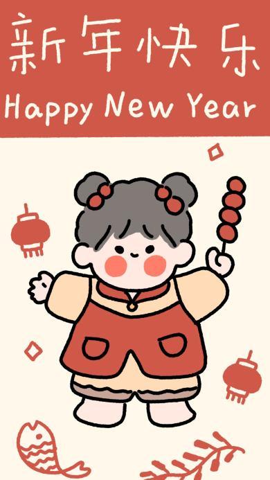 新年快乐 happy new year