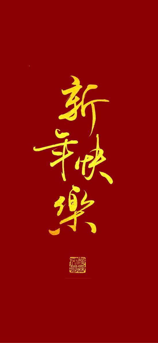 字体 新年快乐 新年 书法
