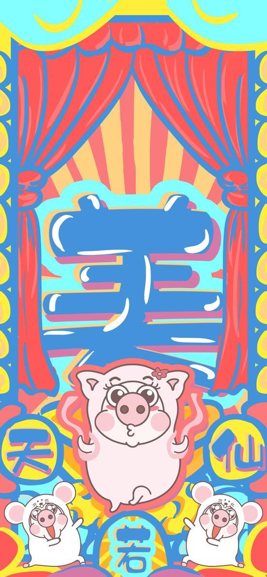 美若天仙 鼠年 新年 小恭猪