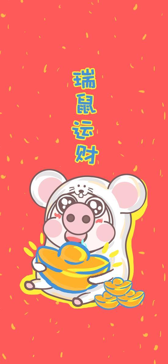 瑞鼠运财 鼠年 新年 小恭猪 红色