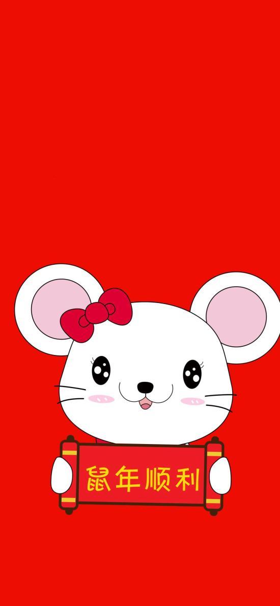 鼠年顺利 红色 老鼠