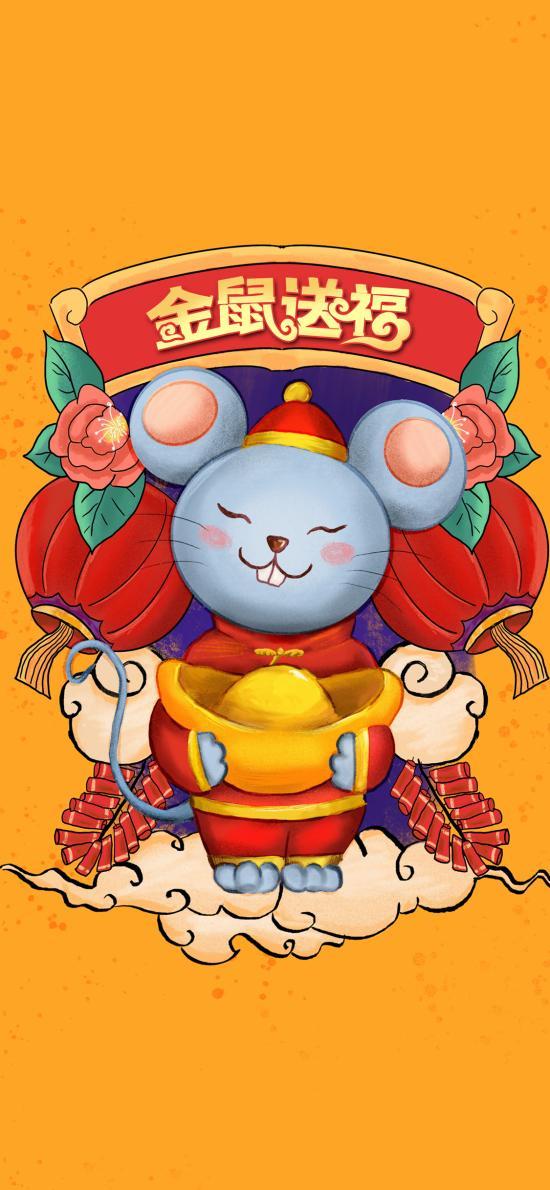 新年 鼠年 金鼠送福