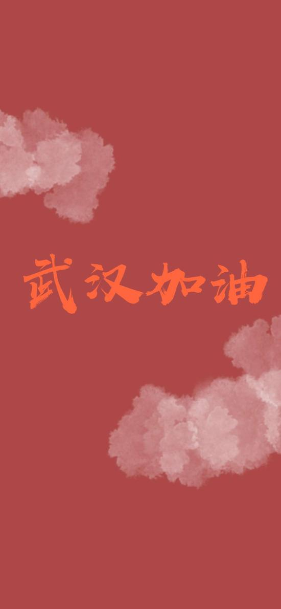 武汉加油 红色 云